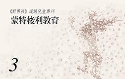 3.唐氏症家庭的心路歷程